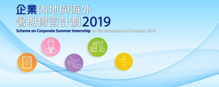 Scheme on Corporate Summer Internship on the Mainland and