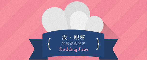 Building Love