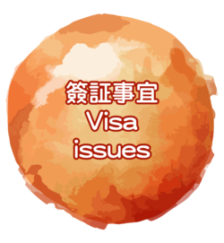 visa issues
