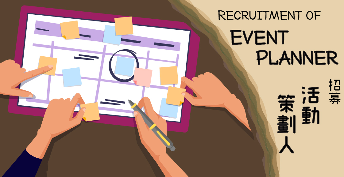 recruitment of event planner