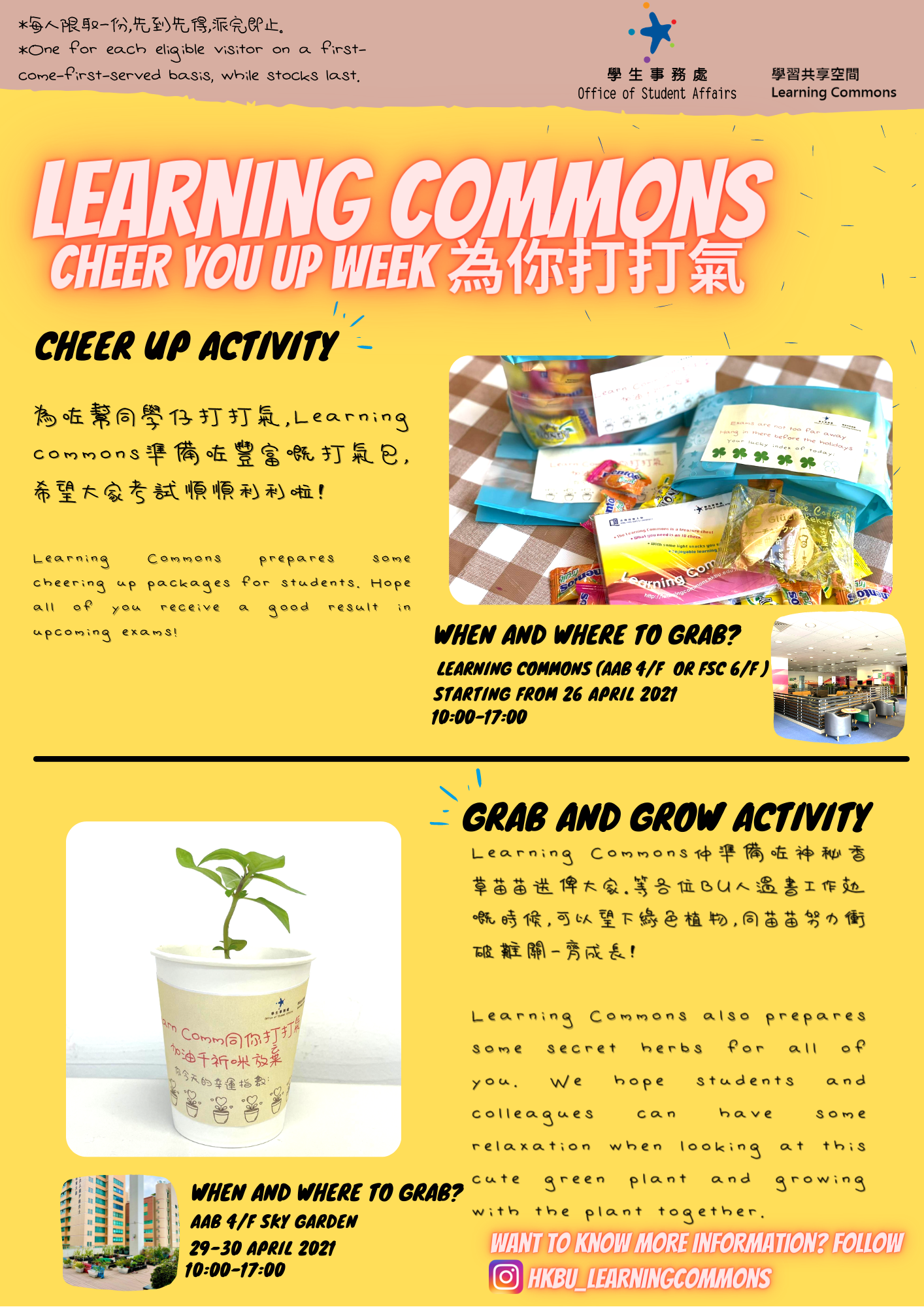 Learning Commons Cheer You Up Week 為你打打氣