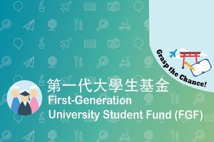 First-Generation University Student Fund