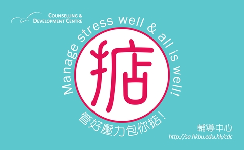 Image of Anti-stress Campaign