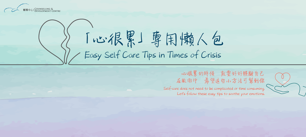Easy Self Care Tips in Times of Crisis