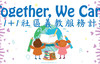 Together, We Care Community Service Programme