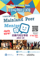 Mainland Peer Mentor (MPM) Recruitment 2017-18
