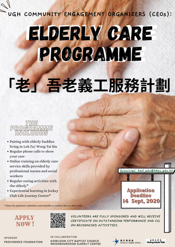 [UG] Community Engagement Organisers - Elderly Care Programme