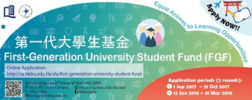 Information Session for First-Generation University Student Fund (FGF) 2017-18