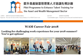 WAM Career Fair (the Fair) 2018.