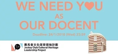 【招募!】藝穗會導賞員 【Call for Applications Now!】