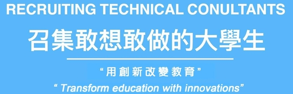 Teach4HK - Jockey Club Youth EDcubator Programme