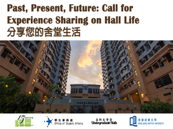 [UG] Invitation to Alumni - Call for Experience Sharing on Hall Life