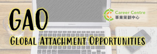 Global Attachment Opportunities (GAO) - ASEAN Winter Internships in Singapore and Jakarta