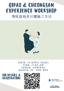 Qipao & Cheongsam Experience Workshop (傳統旗袍長衫體驗工作坊)