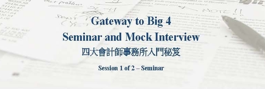 Gateway to Big 4 - Seminar and Mock Interview
