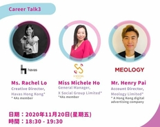 Hong Kong Association of Interactive Marketing-Career Talks