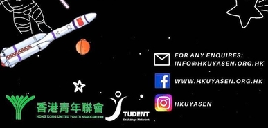 HKUYA Student Exchange Network (SEN) SENlightenment 2020