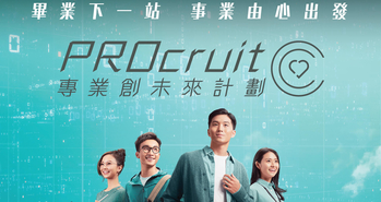 The Hong Kong Jockey Club Charities Trust- PROcruit C 專業創未來計劃