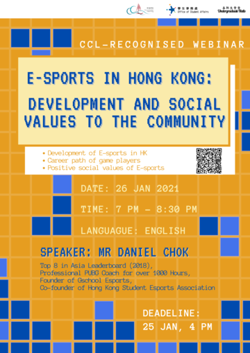 [UG] E-sports in Hong Kong : Development and Social Values to the Community