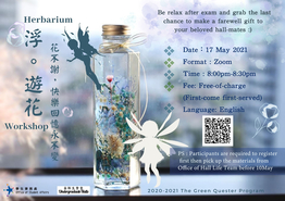 [UG] Green Quester Herbarium Workshop 浮游花工作坊