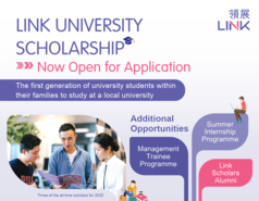 2021年領展大學生獎學金 - 大學二年至四年級獎學金 Link University Scholarship for Year 2-4 University Studies (Deadline: 30 June 2021)