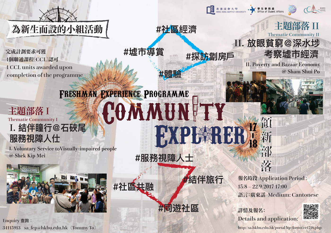 Poster of Freshman Experience Programme - Community Explorer 2017-18