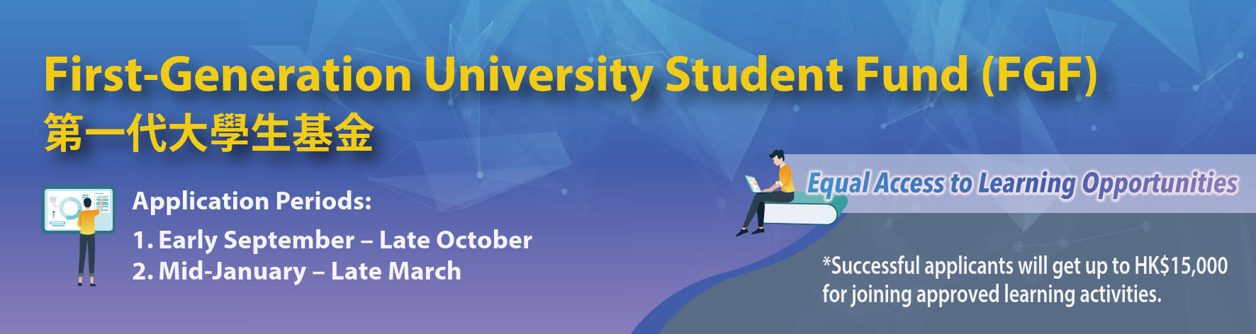 Banner of First-Generation University Student Fund