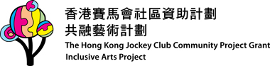 The Hong Kong Jockey Club Community Project Grant - Inclusive Arts Project